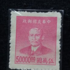Sellos: SELLO, CHINA, $ 5000,00, DR. SUN, AÑO 1949, SIN USAR.. Lote 172904867