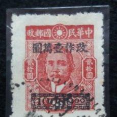 Sellos: SELLO, CHINA, $ 10.000,00, SOBRECARGADO, DR. SUN, AÑO 1944, SIN USAR.. Lote 172905545