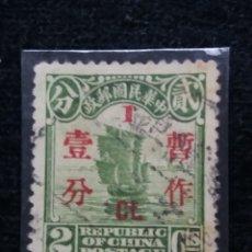 Sellos: SELLO, REPUBLICA CHINA, 2 CENTS, JUNCO, AÑO 1933, SIN USAR. SOBREESCRITO.. Lote 172907583