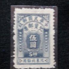 Sellos: SELLO, REPUBLICA CHINA, $ 5,00, AÑO 1949, SIN USAR. . Lote 172908017