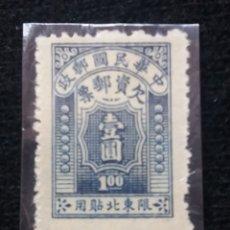Sellos: SELLO, REPUBLICA CHINA, $ 1,00, AÑO 1949, SIN USAR. . Lote 172908053