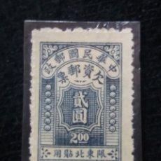 Sellos: SELLO, REPUBLICA CHINA, $ 2,00, AÑO 1949, SIN USAR. . Lote 172908115
