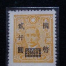 Sellos: SELLOS CHINA, $ 3,00, DR. SUN, SOBRECARGADO 2000,00, AÑO 1959, SIN USAR.. Lote 173018577