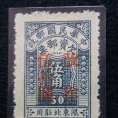 Sellos: SELLOS CHINA, $ 50,00, SOBREESCRITO, AÑO 1949, SIN USAR.. Lote 173022510