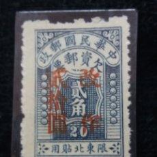 Sellos: SELLOS CHINA, $ 20,00, SOBREESCRITO, AÑO 1949, SIN USAR.. Lote 173022552