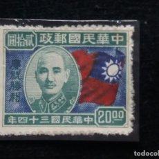 Sellos: SELLOS CHINA TAIWAN, $ 20,00, AÑO 1945, SIN USAR.. Lote 173022728