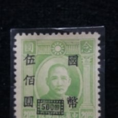 Sellos: SELLOS CHINA, $ 20,00, DR. SUN, SOBRECARGADO 500.00, AÑO 1931, SIN USAR. . Lote 173023793