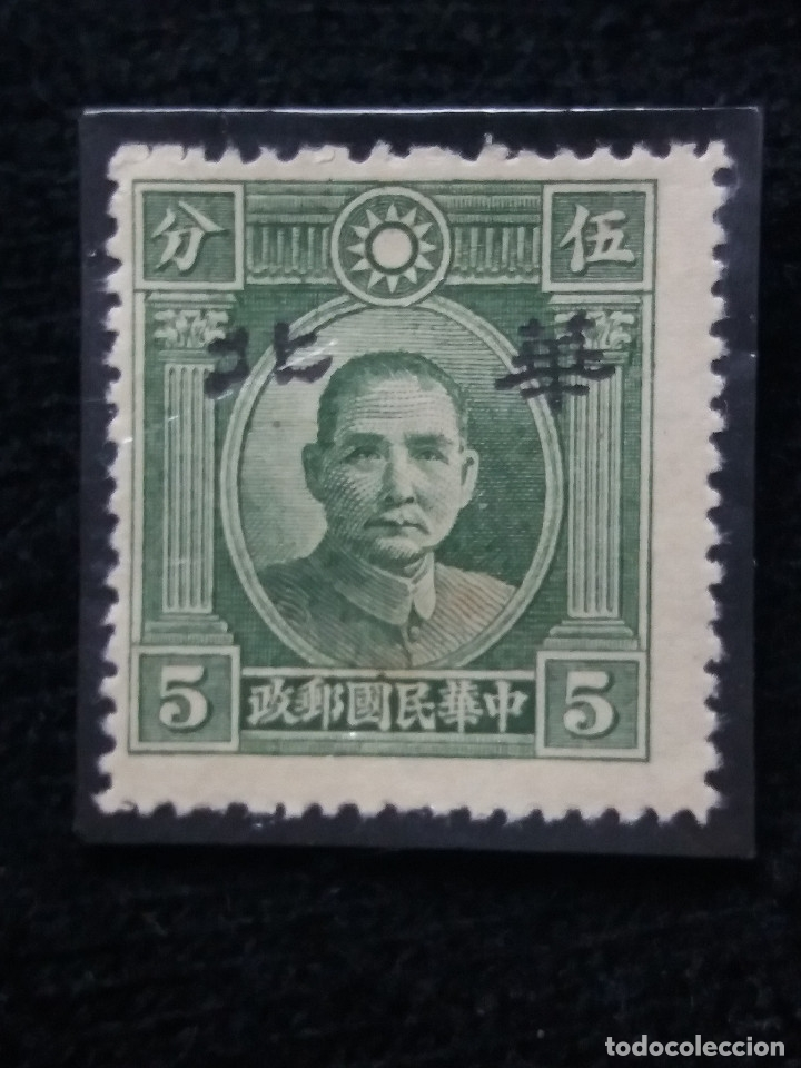 SELLO, CHINA, $ 5,00, DR. SUN, SOBREESCRITO, AÑO 1943, SIN USAR. (Sellos - Extranjero - Asia - China)