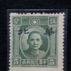 Sellos: SELLO, CHINA, $ 5,00, DR. SUN, SOBREESCRITO, AÑO 1943, SIN USAR.. Lote 173155742