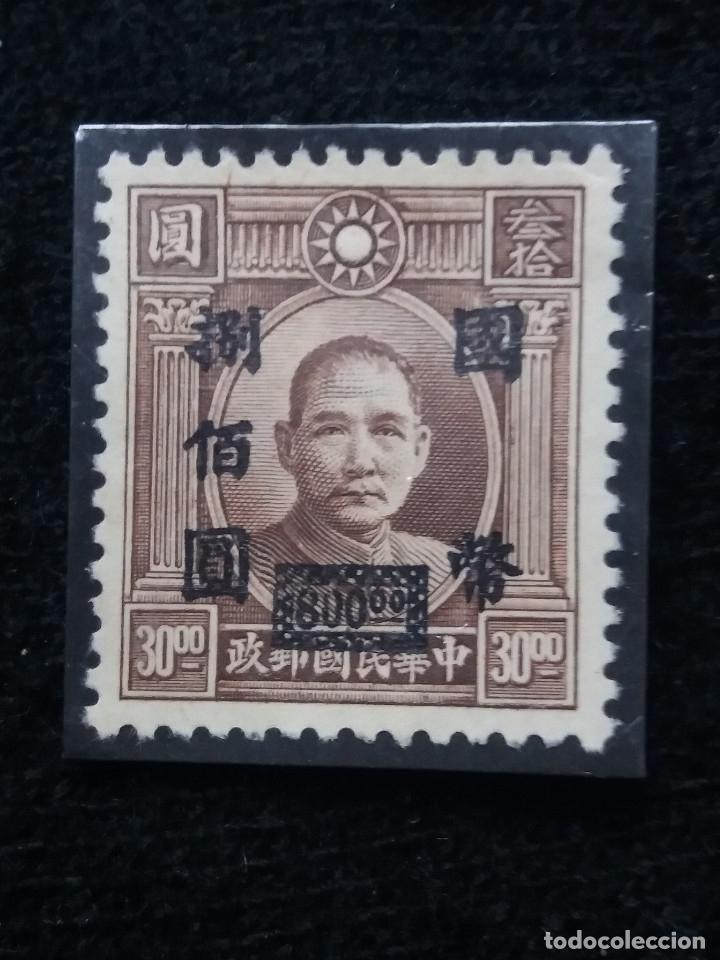 SELLO, CHINA, $ 30,00, DR. SUN, SOBRECARGADO, AÑO 1941, SIN USAR. (Sellos - Extranjero - Asia - China)