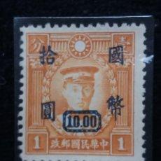 Sellos: SELLO, CHINA, $ 1,00, SOBRECARGADO 10,00, AÑO 1948, SIN USAR.. Lote 173156455