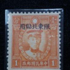 Sellos: SELLO, CHINA, $ 1,00, SOBREESCRITO, AÑO 1948, SIN USAR.. Lote 173156602
