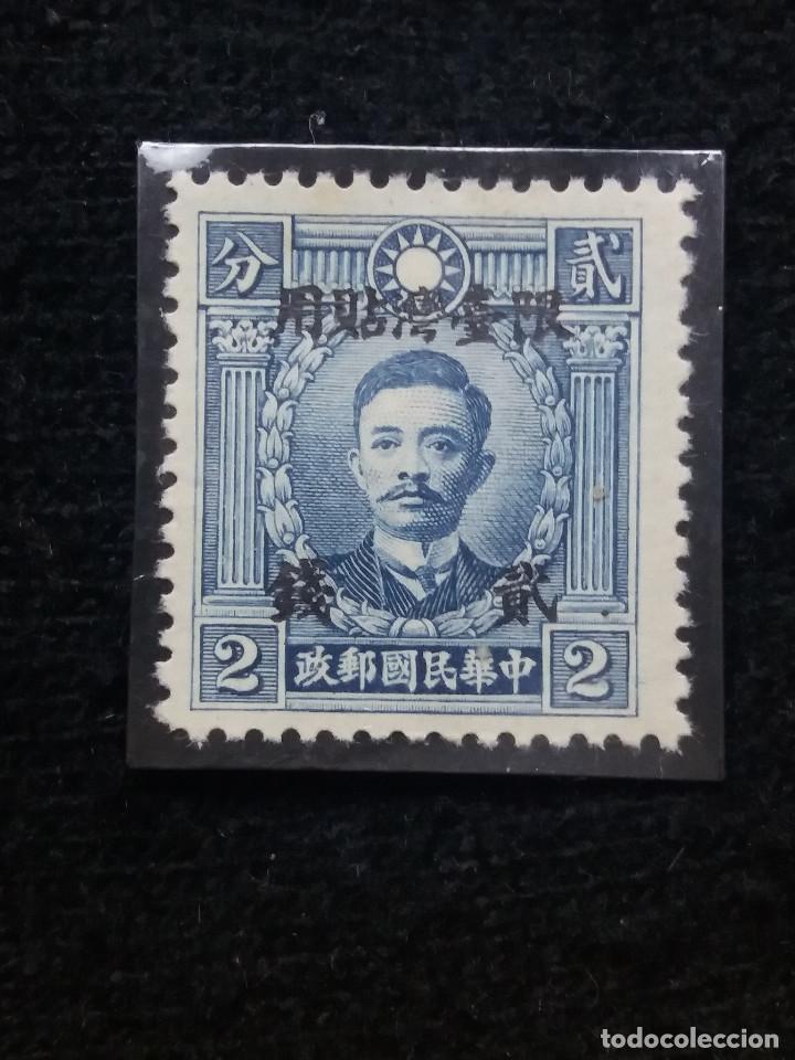 SELLO, CHINA, $ 2,00, SOBREESCRITO, AÑO 1941, SIN USAR. (Sellos - Extranjero - Asia - China)