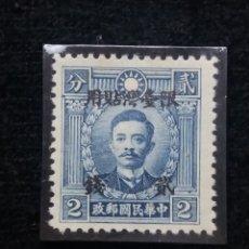 Sellos: SELLO, CHINA, $ 2,00, SOBREESCRITO, AÑO 1941, SIN USAR.. Lote 173157264
