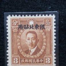 Sellos: SELLO, CHINA, $ 3,00, SOBREESCRITO, AÑO 1941, SIN USAR.. Lote 173157378