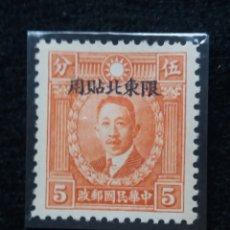 Sellos: SELLO, CHINA, $ 5,00, SOBREESCRITO, AÑO 1941, SIN USAR.. Lote 173157653