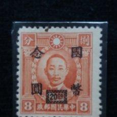 Sellos: SELLO, CHINA, $ 8,00, SOBRECARGADO 20,00, AÑO 1943, SIN USAR.. Lote 173157938
