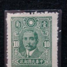 Sellos: SELLO, CHINA, $ 10,00, DR. SUN, AÑO 1943, SIN USAR.. Lote 173158679