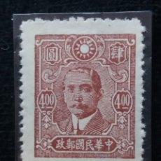 Sellos: SELLO, CHINA, $ 4,00, DR. SUN, AÑO 1943, SIN USAR.. Lote 173158800