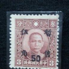 Sellos: SELLO, CHINA, $ 3,00, DR. SUN, SOBREESCRITO, AÑO 1946, SIN USAR.. Lote 173159023