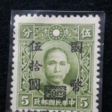 Sellos: SELLO, CHINA, $ 5,00, DR. SUN, SOBRECARGADO, AÑO 1946, SIN USAR.. Lote 173159417