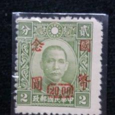 Sellos: SELLO, CHINA, $ 2,00, DR. SUN, SOBRECARGADO, AÑO 1946, SIN USAR.. Lote 173159537