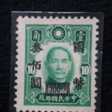 Sellos: SELLO, CHINA, $ 10,00, DR. SUN, SOBRECARGADO, AÑO 1949, SIN USAR.. Lote 173159787