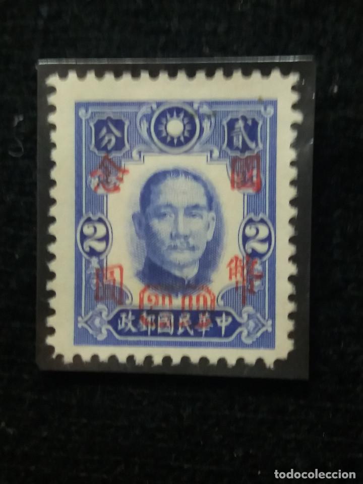 SELLO, CHINA, $ 2,00, DR. SUN, SOBRECARGADO, AÑO 1949, SIN USAR. (Sellos - Extranjero - Asia - China)