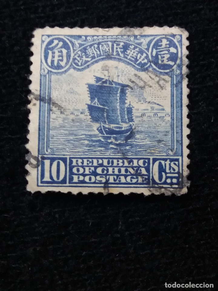 CHINA POSTAGE, 10 CENTS, JUNCO, AÑO 1925, (Sellos - Extranjero - Asia - China)