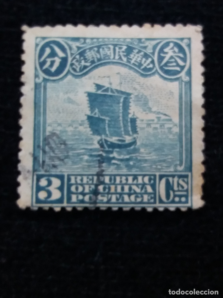 CHINA POSTAGE, 3 CENTS, JUNCO, AÑO 1925, (Sellos - Extranjero - Asia - China)