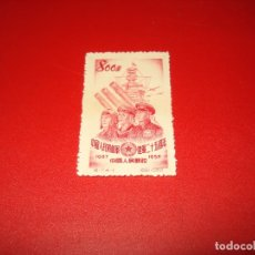 Sellos: CHINA SELLO 800 FEN. ARMADA DE LIBERACIÓN DEL PUEBLO. AÑO 1952 17.4-1. SCOTT 159. Lote 174259712