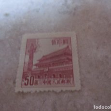Sellos: SELLO CHINA 50 YUAN 1954 - TIAN AN MEN. Lote 175949902