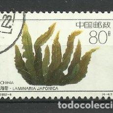 Sellos: CHINA 1992 - SELLO USADO. Lote 176119845