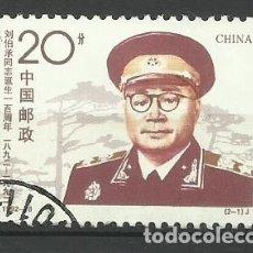 Sellos: CHINA 1992 - SELLO USADO. Lote 176121025