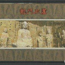 Sellos: CHINA 1993 - HOJA BLOQUE NUEVA **. Lote 176122197