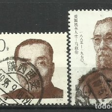 Sellos: CHINA 1994 - SERIE COMPLETA - SELLOS USADOS. Lote 176123158