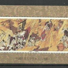 Sellos: CHINA 1994 - HOJA BLOQUE NUEVA **. Lote 176123282
