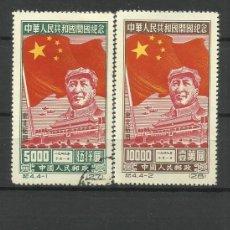 Sellos: CHINA 1950 - MAO TSE-TUNG Y LA BANDERA NACIONAL - SERIE COMPLETA - SELLOS NUEVOS C/F*/O. Lote 176129229