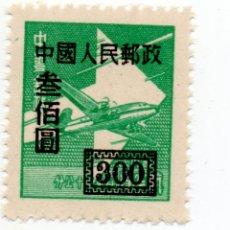 Sellos: SELLO CHINA AVIÓN $300 SIN USAR 1950. Lote 176139149