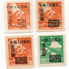 Sellos: SELLOS CHINA SOBRECARGADOS 1950 4 SELLOS NUEVOS. Lote 176451237