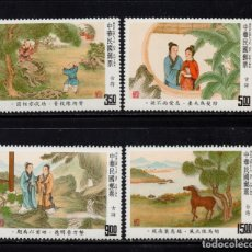Sellos: FORMOSA 1992/95** - AÑO 1992 - POESIA CLASICA CHINA. Lote 180388693