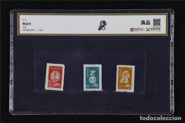 1952 CHINA NUEVOS CON GOMA ORIGINAL, CERTIFICADO YTG (Sellos - Extranjero - Asia - China)