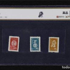 Sellos: 1952 CHINA NUEVOS CON GOMA ORIGINAL, CERTIFICADO YTG. Lote 180512073