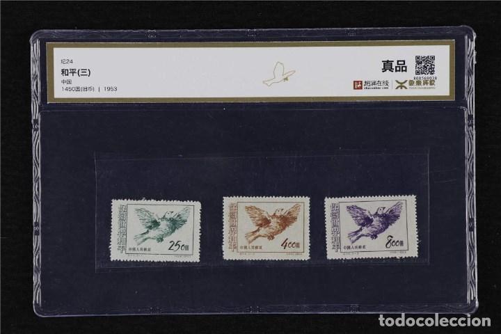 1953 CHINA NUEVOS Y CERTIFICADO YTG (Sellos - Extranjero - Asia - China)