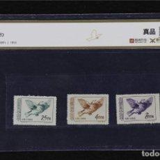 Sellos: 1953 CHINA NUEVOS Y CERTIFICADO YTG. Lote 180512432