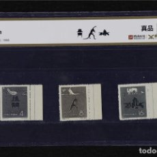 Sellos: 1958 CHINA NUEVOS CON GOMA ORIGINAL Y CERTIFICADO YTG. Lote 180512713