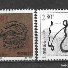 Sellos: CHINA 2000 ** AÑO DEL DRAGON - 14/3. Lote 180897220