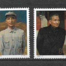 Sellos: CHINA 2000 ** CHEM-YU - 14/3. Lote 261601930