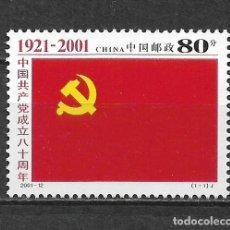 Timbres: CHINA 2001 ** PARTIDO COMUNISTA 80 ANIVERSARIO - 14/3. Lote 180900250