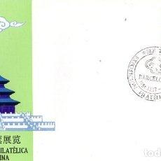 Sellos: EXPOSICIÓN FILATÉLICA DE CHINA 17 NOVIEMBRE 1984 BARCELONA. Lote 181201933
